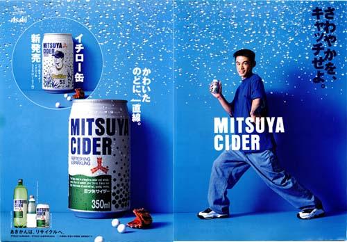 1996.6イチロー三ツ矢サイダーのCM0003.jpg