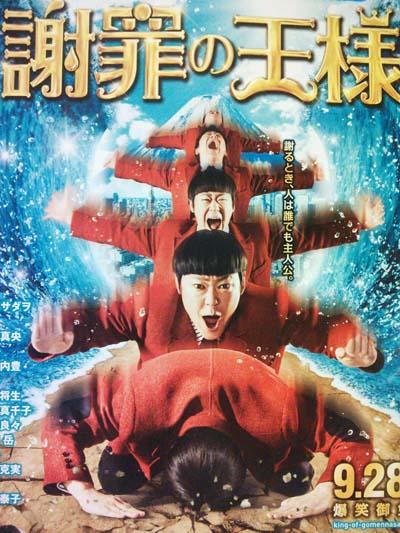 2映画チラシ 謝罪の王様 Seesaa.jpg