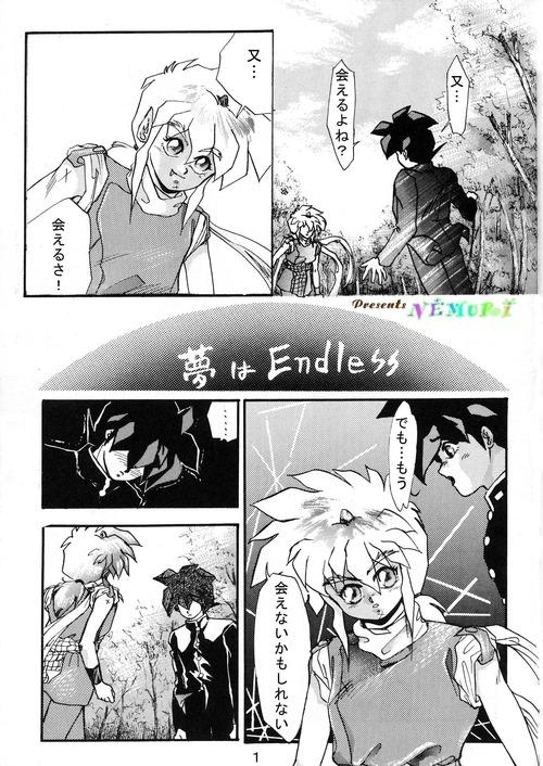 魔神英雄伝ワタル1.jpg