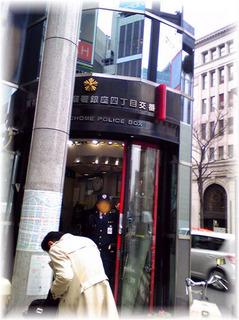 Image310銀座交番に[1].jpg